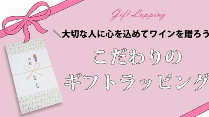 健康志向の方に最適!!『オーガニックワイン』おすすめギフトセット!!