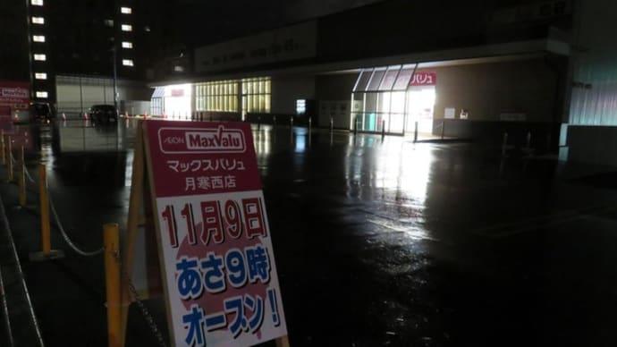 札幌・街の一コマ : マックスバリュ月寒西店