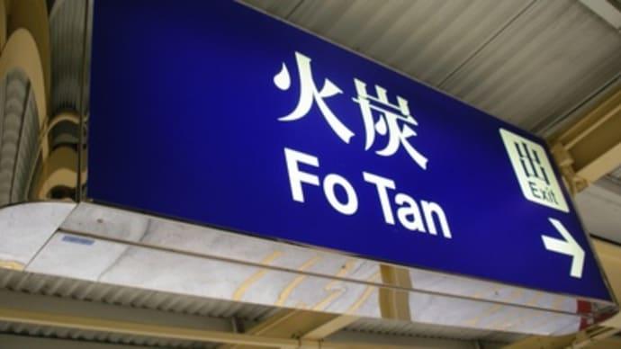 06年2月香港旅行(2/17・火炭・大学)その24