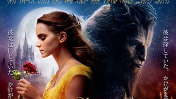 美女と野獣/BEAUTY AND THE BEAST