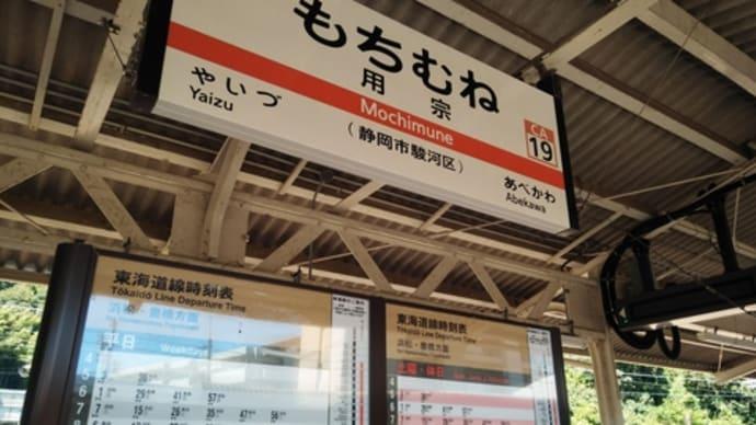 2019/9/7・静岡と大井川鉄道に少しだけ行ってきたよ(前編)