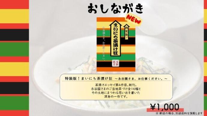 【マニアフェスタ】新刊発売します!
