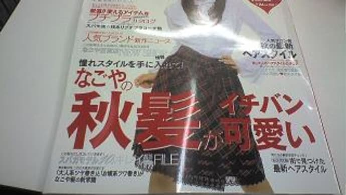 06年9月瀬戸名古屋の旅(目指せ名古屋嬢!??)