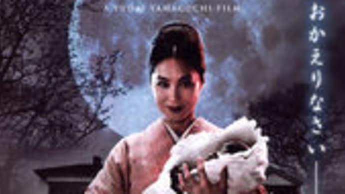 赤んぼ少女 TAMAMI:THE BABY's CURSE