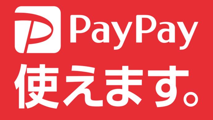 今更ながらですが(^^; <PayPay>導入します(^^)/