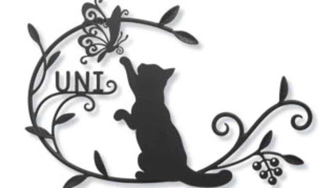 チョウチョと遊ぶ猫ちゃん×ツタ×葉っぱ×木の実をモチーフにした壁飾り