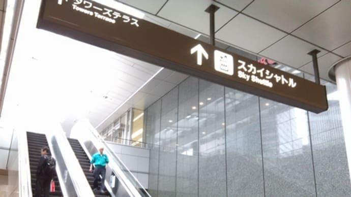 2015年4月名古屋に行ってきたよ(その3・開業30周年の基幹バスに乗車)