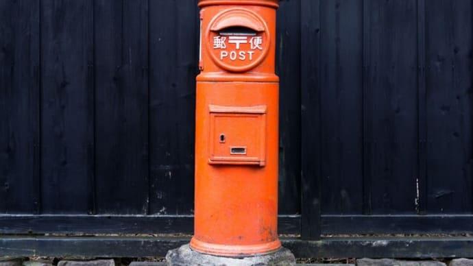 仕事で郵便物をよく利用する方は、ご注意!デジタルシフトへ加速だな、これは。