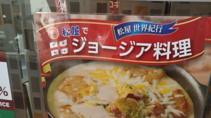 松屋のシュクメルリ鍋を食べたよ