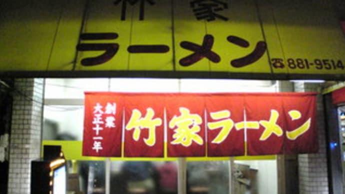竹家ラーメン@神戸市