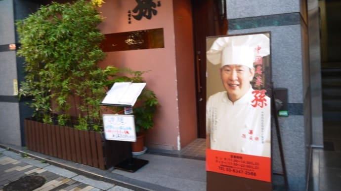 四川料理・孫さんのお店