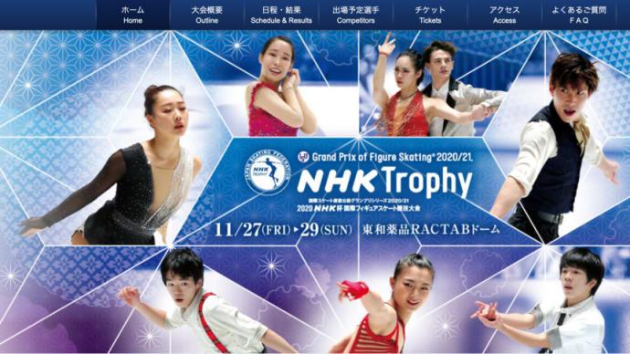 NHK杯フィギュア2020 女子FS・男子FS