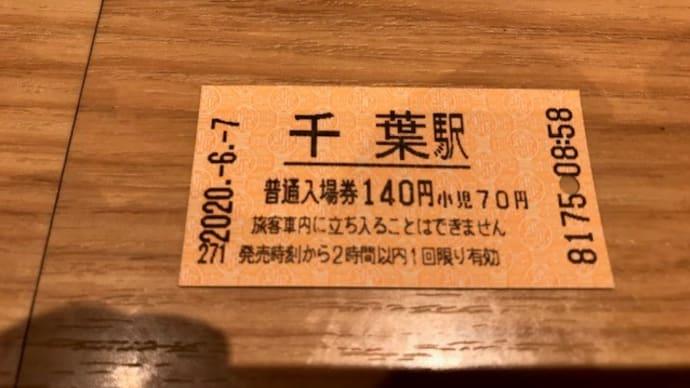 松戸富田麺業 千葉駅構内で「濃厚味玉つけ麺」 2020/6/7