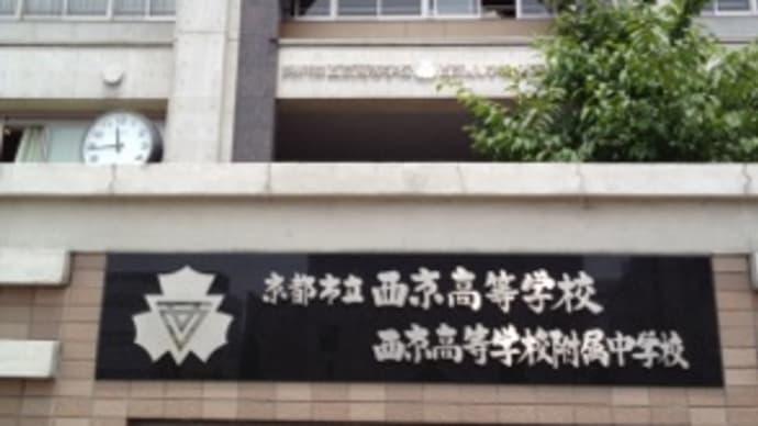 西京高等学校2012