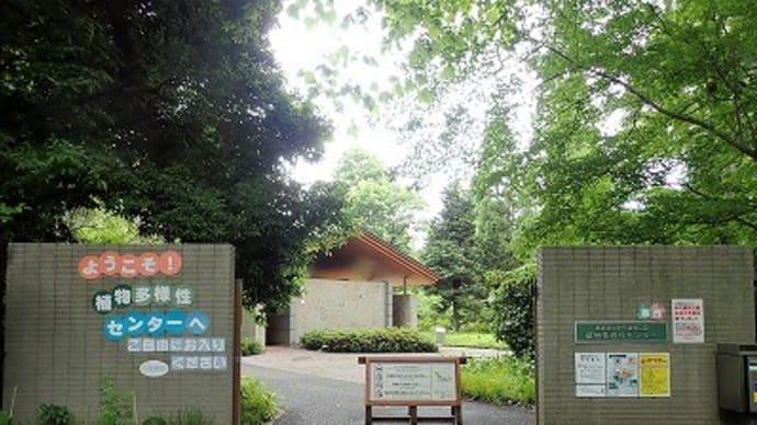 まずは植物多様性センターへ~神代植物公園~