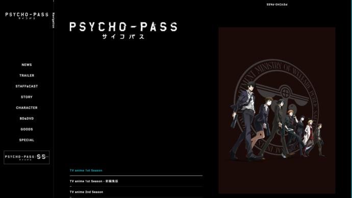 PSYCHO-PASS サイコパス 第21話「血の褒章」