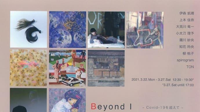 グループ展「Beyond Ⅰ」
