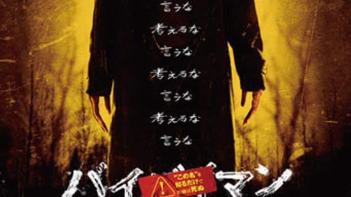 バイバイマン/THE BYE BYE MAN