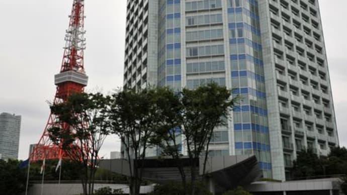 『ザ・プリンスパークタワー東京』