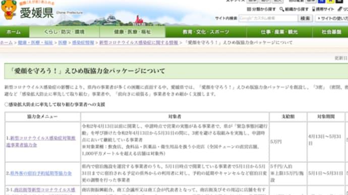 さすが愛媛県! 企業の努力をしっかり応援!!