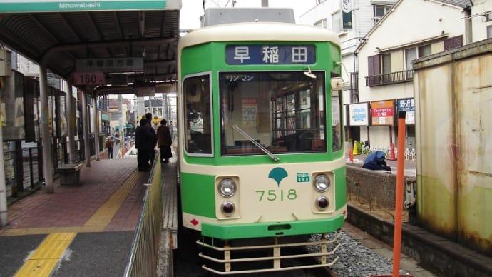 2006年3月16日、都電荒川線に乗って(その3)