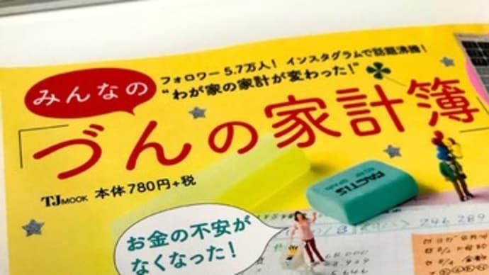 【家計簿】とにかく書く、書き残す!