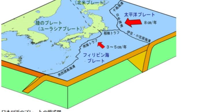 タグ 地震 予知