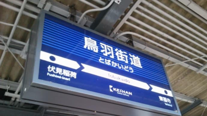2012年8月京都旅行(その9・清水五条駅から清水寺に)