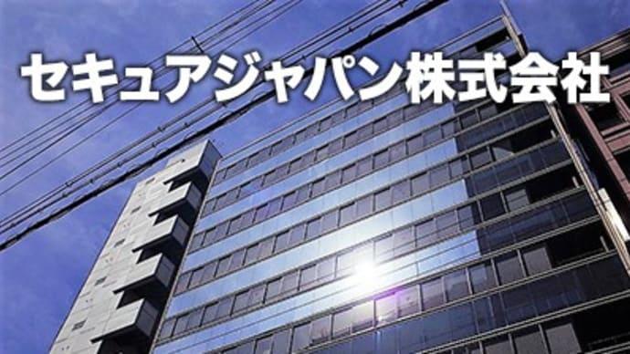 セキュアジャパン株式会社 様、新規ご掲載ありがとうございました!