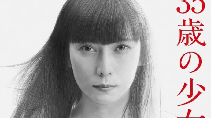 最近、驚いたこと⑨ ……TVドラマ「35歳の少女」の主題歌「三文小説」……