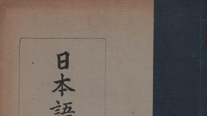 『日本語のはじめ』 第一篇・第二篇 東亞學校 (1936.7)