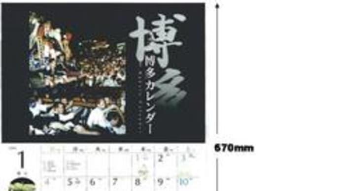 博多カレンダーの注文受付