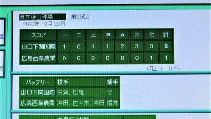 秋季中国地区高校野球大会1回戦「下関国際対西条農業」&紅葉狩り楽しみですミャミャ🐈