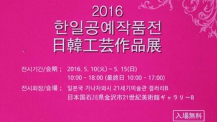 日韓工芸作品展