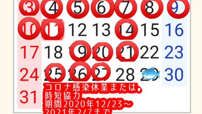 🌅 2021年1月 定休日とイベント告示【緊急事態宣言】