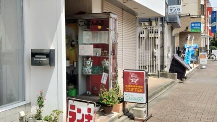 令和3年8月21日の食事(南林間の喫茶店)