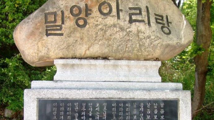 韓国旅おすすめの場所(17)密陽 밀양 ミリャンアリランの街を訪ねて