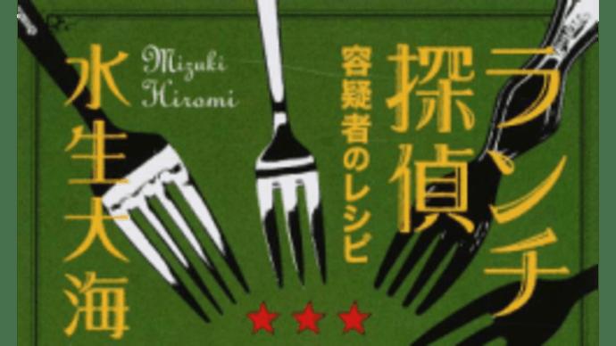 ランチ探偵 容疑者のレシピ / 水生大海