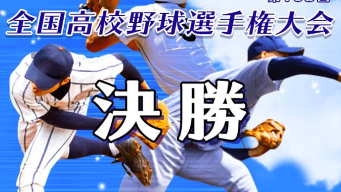 【夏の甲子園】 決勝 智辯和歌山vs智辯学園