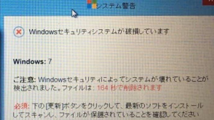 Windowsセキュリティシステムが破損しています・・・システム警告が表示される