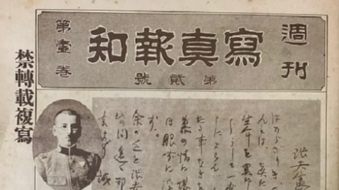 『週刊 寫真報知』 2-12号 (1923.10-12)