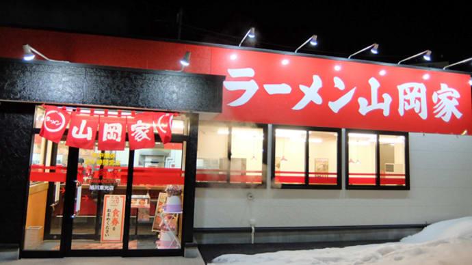 特製味噌もやしラーメン@山岡家 東光店