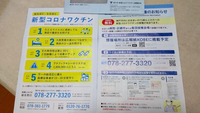 神戸市須磨区から発信!神戸市会議員の大井としひろです。「我が家のおばあちゃんのワクチン接種の予約が取れました。」