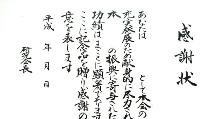 筆耕 感謝状(本文)
