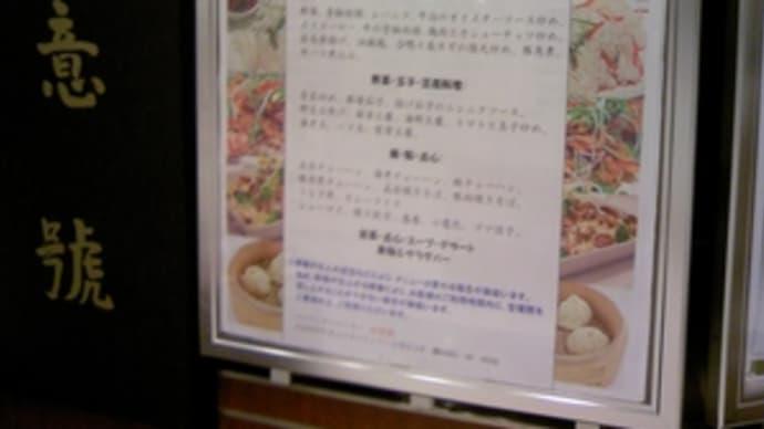 6月16日の食事(小田原ダイナシティの中華ランチバイキング)