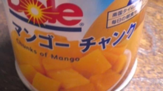 ☆マンゴーの缶詰め