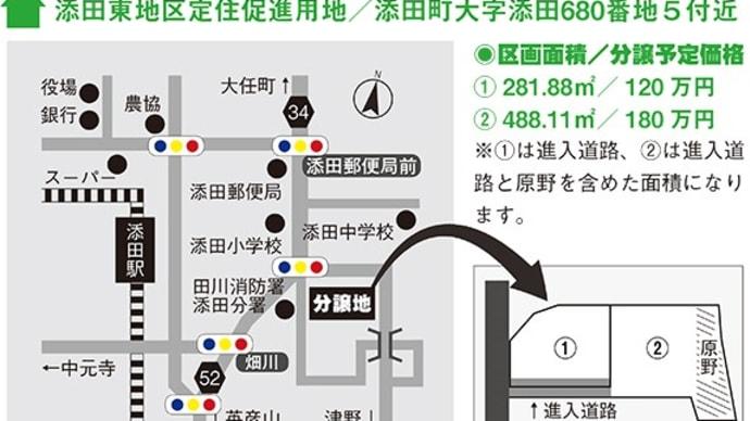 添田町定住促進住宅用地を分譲するひこ!