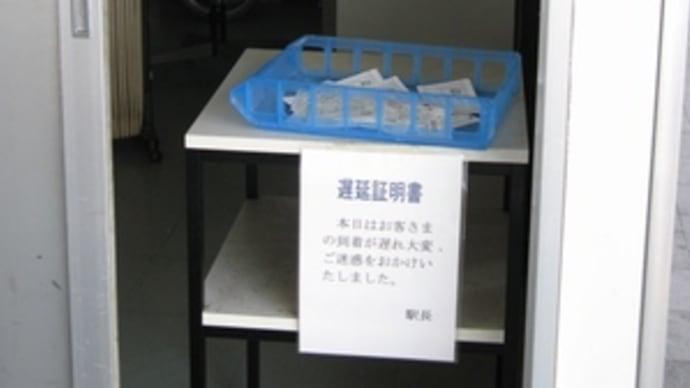 遅延証明書(+新宿のモーニング)