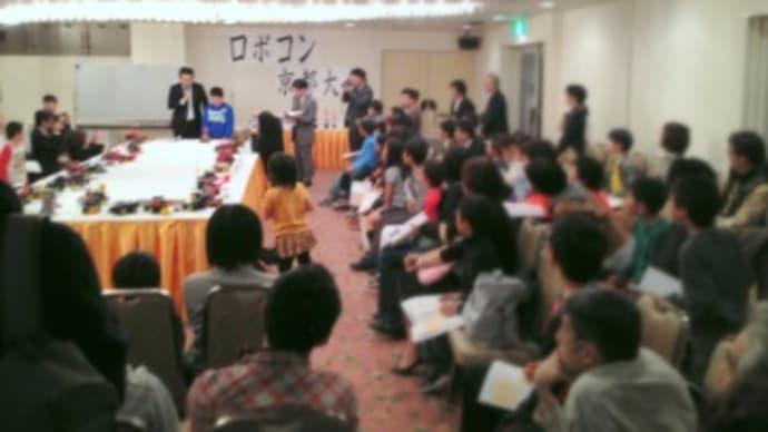 ロボコン京都大会