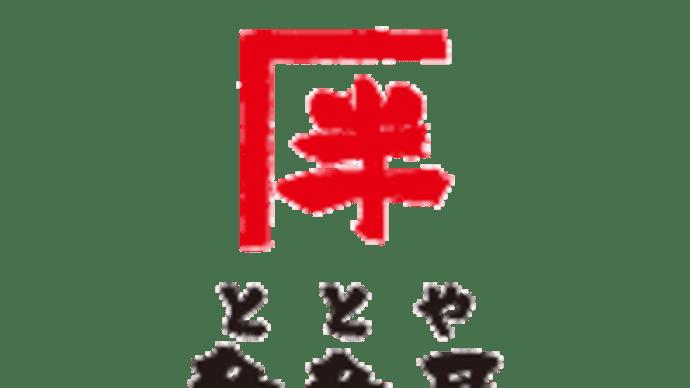 生姜が効いた甘辛タレの「地魚煮付け定食」魚魚屋 半兵衛